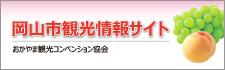 岡山市の観光・コンベンション情報サイト
