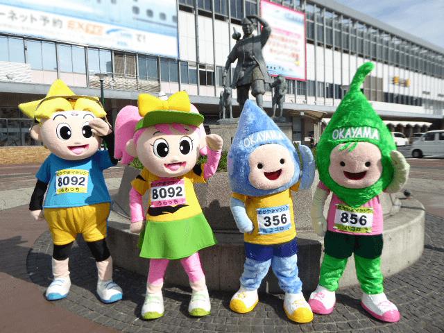 おかやまマラソンマスコット集合写真