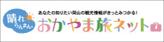 岡山県観光総合サイト 「晴れらんまん。おかやま旅ネット」