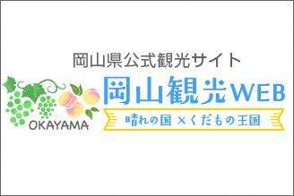 岡山県観光総合サイト 「晴れの国×くだもの王国」