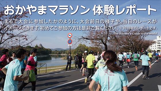 おかやまマラソン体験レポート